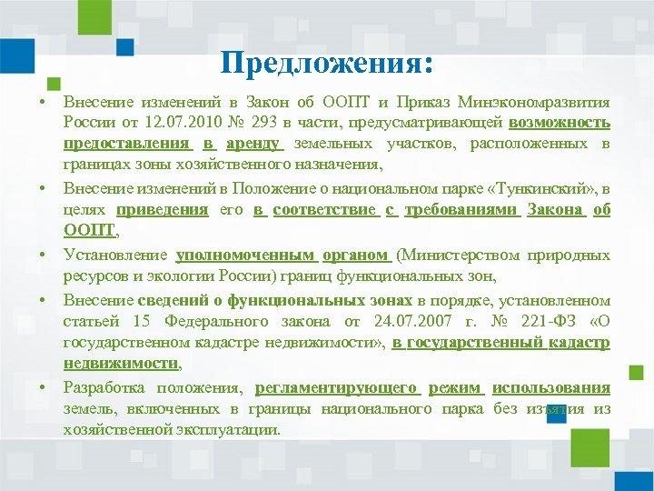 Предложения: • • • Внесение изменений в Закон об ООПТ и Приказ Минэкономразвития России
