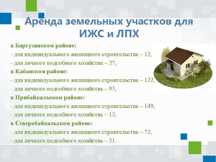 Аренда земельных участков для ИЖС и ЛПХ в Баргузинском районе: - для индивидуального жилищного