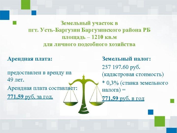 Земельный участок в пгт. Усть-Баргузинского района РБ площадь – 1210 кв. м для личного