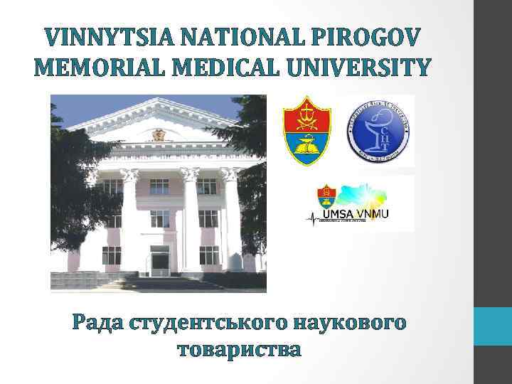 VINNYTSIA NATIONAL PIROGOV MEMORIAL MEDICAL UNIVERSITY Рада студентського наукового товариства