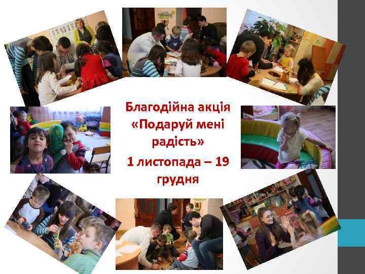 Благодійна акція «Подаруй мені радість» 1 листопада – 19 грудня
