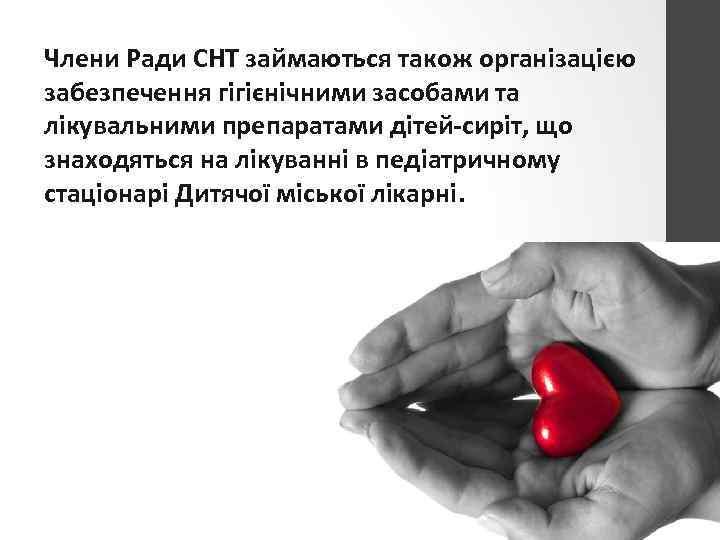 Члени Ради СНТ займаються також організацією забезпечення гігієнічними засобами та лікувальними препаратами дітей-сиріт, що