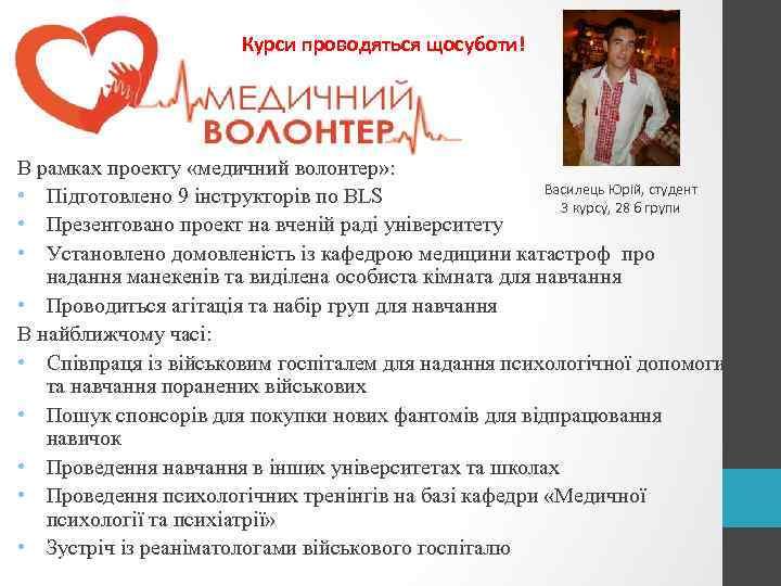 Курси проводяться щосуботи! В рамках проекту «медичний волонтер» : Василець Юрій, студент • Підготовлено
