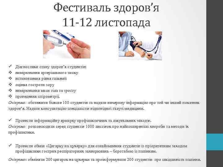 Фестиваль здоров'я 11 -12 листопада ü Діагностики стану здоров'я студентів: v вимірювання артеріального тиску