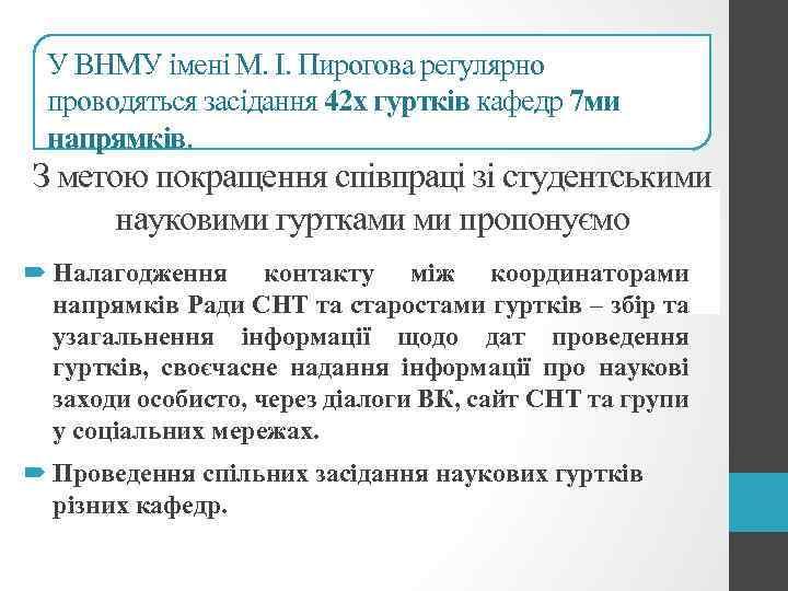 У ВНМУ імені М. І. Пирогова регулярно проводяться засідання 42 х гуртків кафедр 7