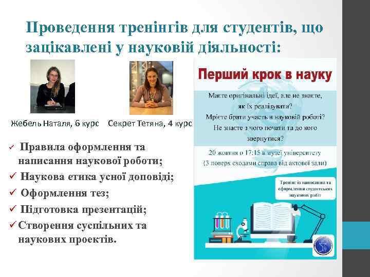 Проведення тренінгів для студентів, що зацікавлені у науковій діяльності: Жебель Наталя, 6 курс Секрет