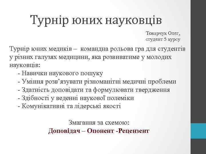 Турнір юних науковців Токарчук Олег, студент 5 курсу Турнір юних медиків – командна рольова