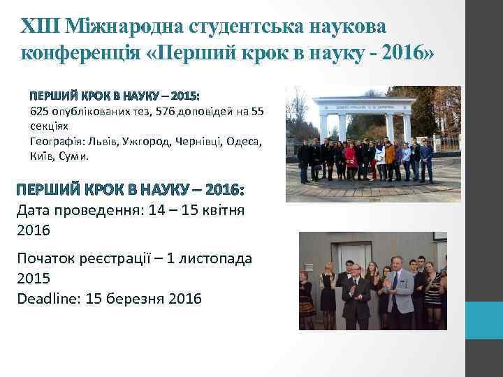 ХІІІ Міжнародна студентська наукова конференція «Перший крок в науку - 2016» ПЕРШИЙ КРОК В