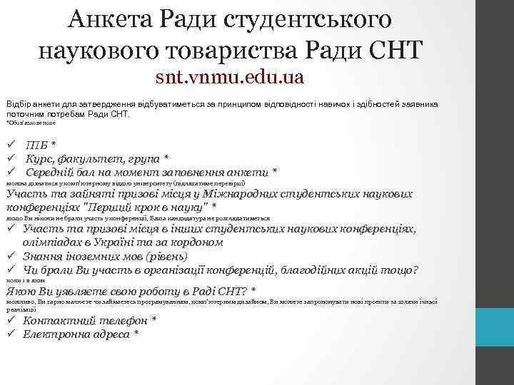 Анкета Ради студентського наукового товариства Ради СНТ snt. vnmu. edu. ua Відбір анкети для