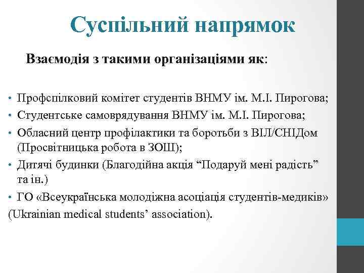 Суспільний напрямок Взаємодія з такими організаціями як: • Профспілковий комітет студентів ВНМУ ім. М.