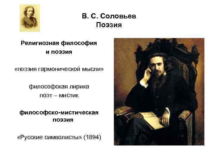 стихи соловьева о любви создании интерьера