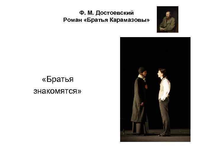 Ф. М. Достоевский Роман «Братья Карамазовы» «Братья знакомятся»