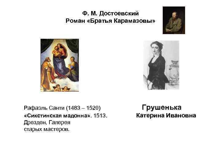 Ф. М. Достоевский Роман «Братья Карамазовы» Рафаэль Санти (1483 – 1520) «Сикстинская мадонна» .