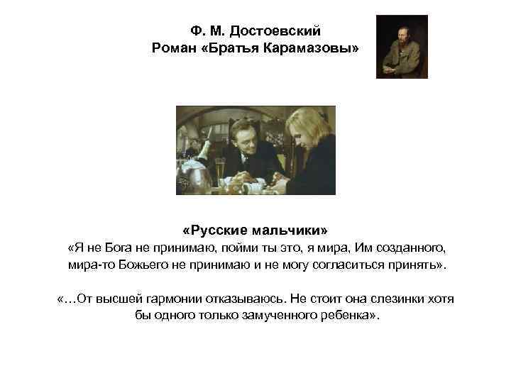 Ф. М. Достоевский Роман «Братья Карамазовы» «Русские мальчики» «Я не Бога не принимаю, пойми