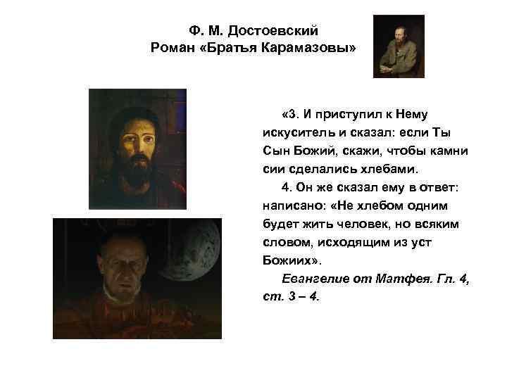 Ф. М. Достоевский Роман «Братья Карамазовы» « 3. И приступил к Нему искуситель и
