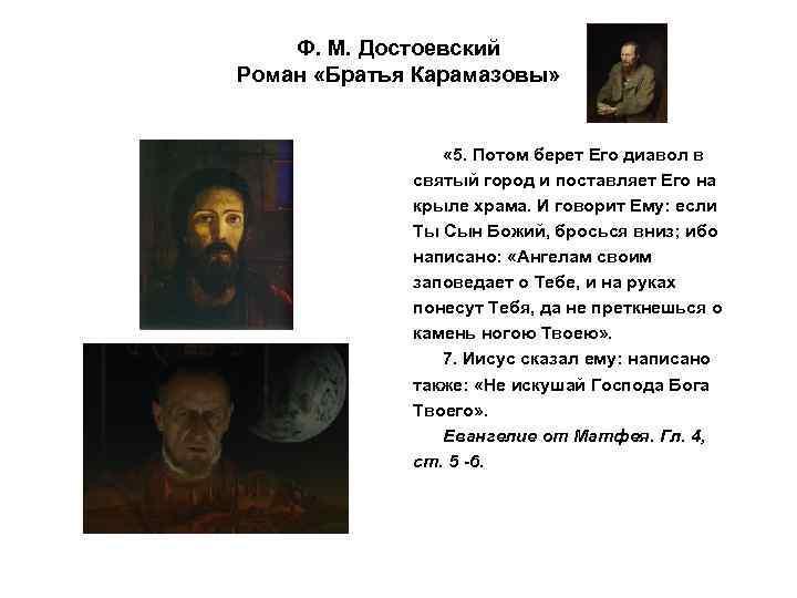 Ф. М. Достоевский Роман «Братья Карамазовы» « 5. Потом берет Его диавол в святый