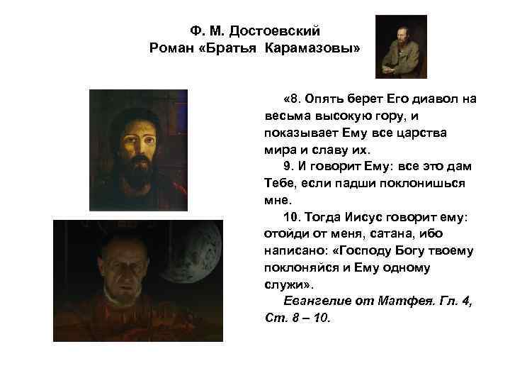 Ф. М. Достоевский Роман «Братья Карамазовы» « 8. Опять берет Его диавол на весьма