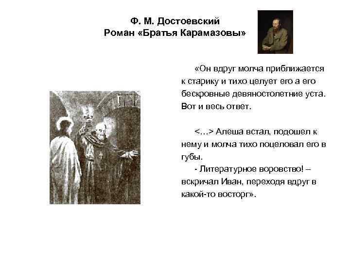 Ф. М. Достоевский Роман «Братья Карамазовы» «Он вдруг молча приближается к старику и тихо