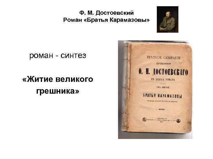 Ф. М. Достоевский Роман «Братья Карамазовы» роман - синтез «Житие великого грешника»