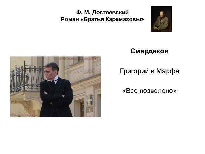 Ф. М. Достоевский Роман «Братья Карамазовы» Смердяков Григорий и Марфа «Все позволено»
