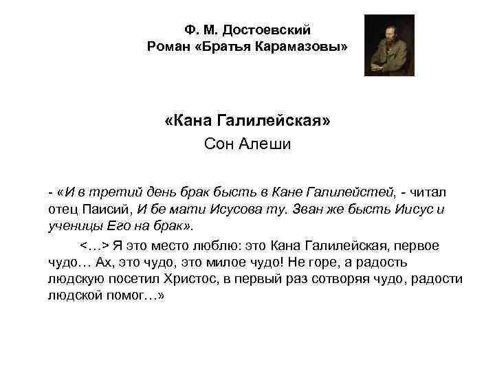 Ф. М. Достоевский Роман «Братья Карамазовы» «Кана Галилейская» Сон Алеши - «И в третий
