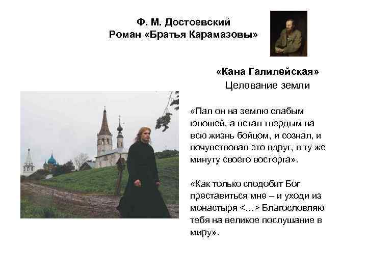 Ф. М. Достоевский Роман «Братья Карамазовы» «Кана Галилейская» Целование земли «Пал он на землю