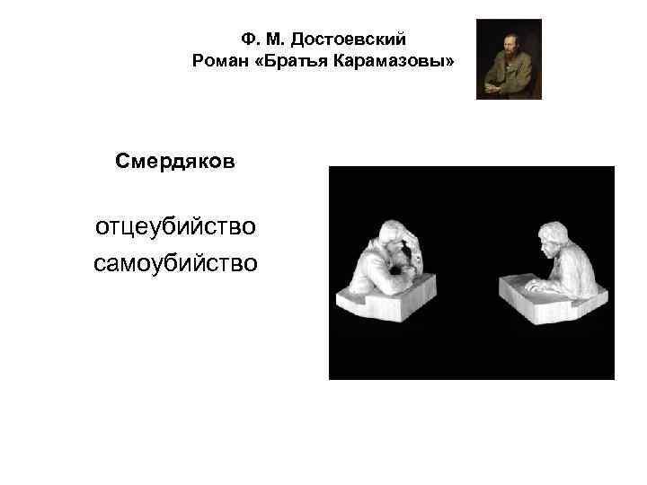 Ф. М. Достоевский Роман «Братья Карамазовы» Смердяков отцеубийство самоубийство