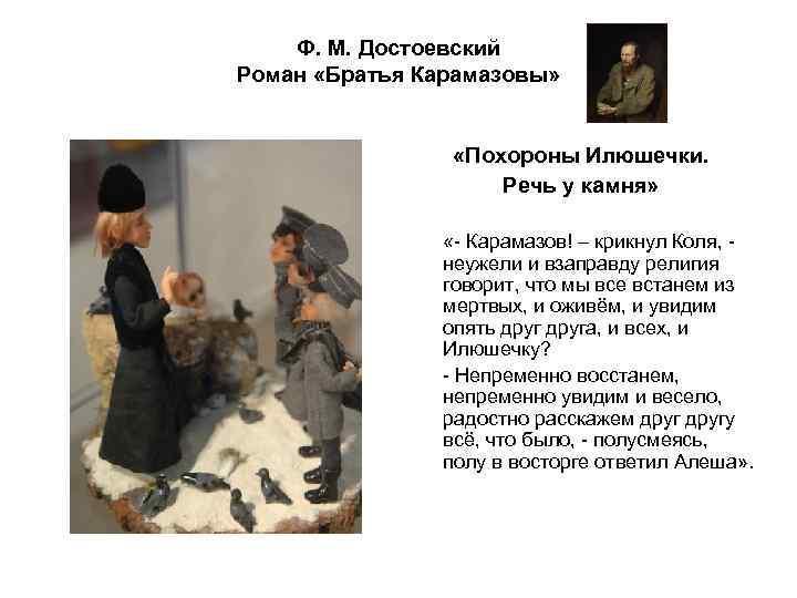 Ф. М. Достоевский Роман «Братья Карамазовы» «Похороны Илюшечки. Речь у камня» «- Карамазов! –