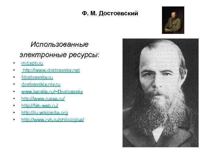 Ф. М. Достоевский Использованные электронные ресурсы: • • • md. spb. ru http: //www.