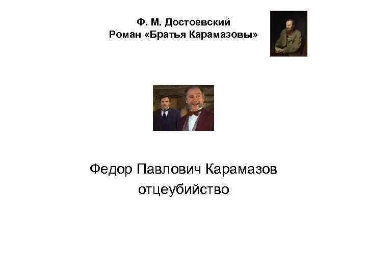 Ф. М. Достоевский Роман «Братья Карамазовы» Федор Павлович Карамазов отцеубийство