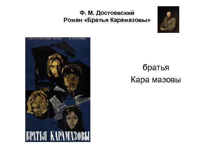 Ф. М. Достоевский Роман «Братья Карамазовы» братья Кара мазовы