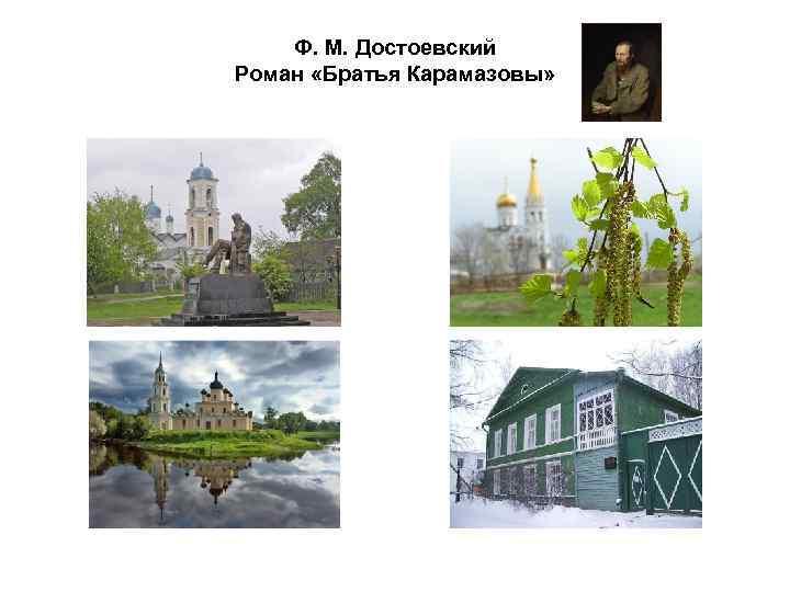 Ф. М. Достоевский Роман «Братья Карамазовы»