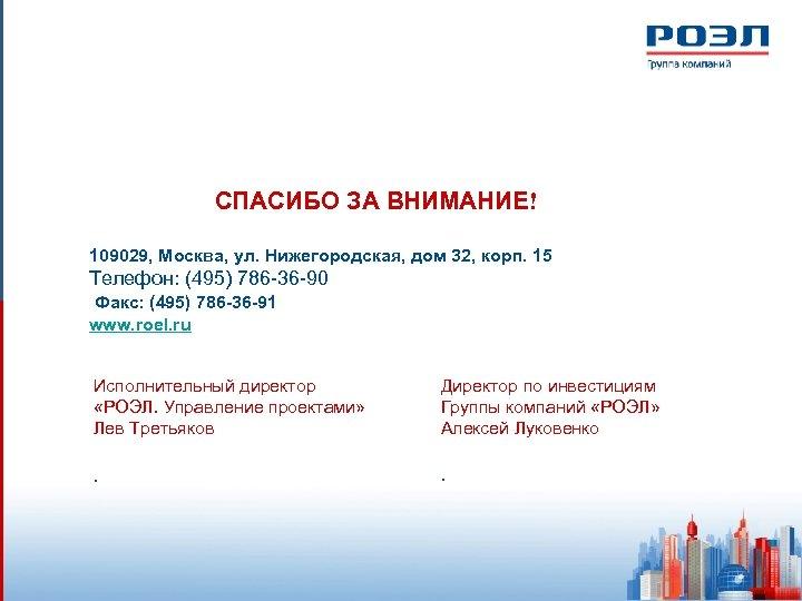 СПАСИБО ЗА ВНИМАНИЕ! 109029, Москва, ул. Нижегородская, дом 32, корп. 15 Телефон: (495) 786