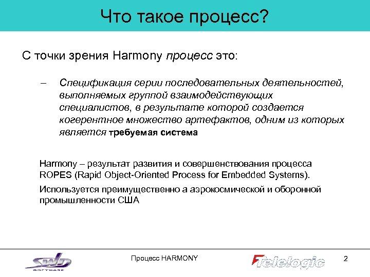 Что такое процесс? С точки зрения Harmony процесс это: – Спецификация серии последовательных деятельностей,