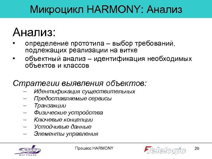 Микроцикл HARMONY: Анализ: • • определение прототипа – выбор требований, подлежащих реализации на витке