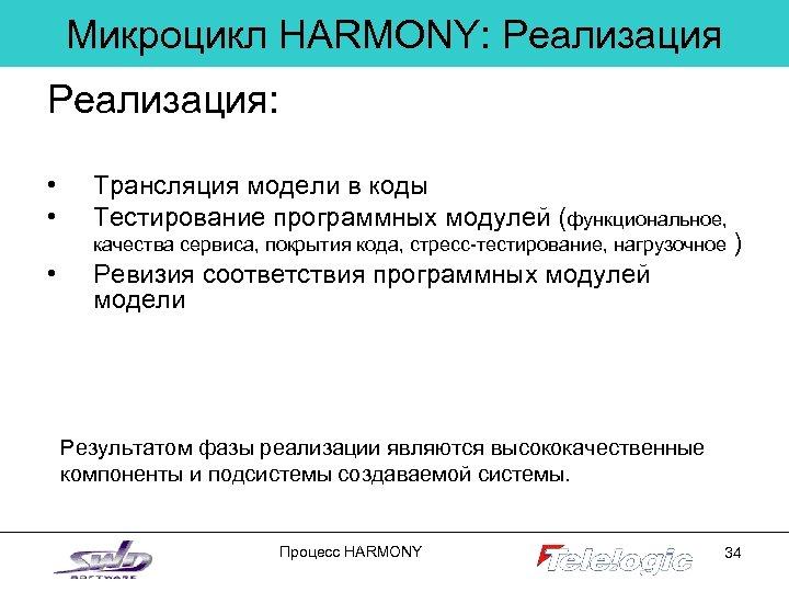 Микроцикл HARMONY: Реализация: • • Трансляция модели в коды Тестирование программных модулей (функциональное, •