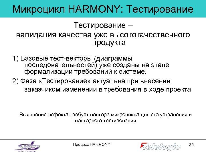 Микроцикл HARMONY: Тестирование – валидация качества уже высококачественного продукта 1) Базовые тест-векторы (диаграммы последовательностей)