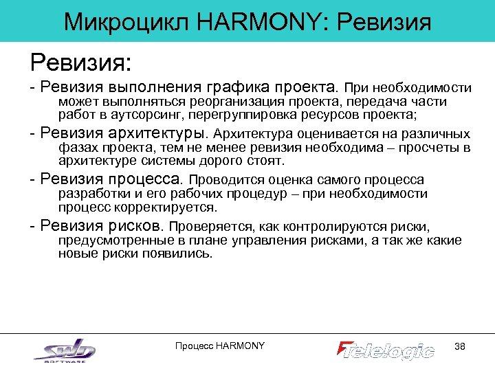Микроцикл HARMONY: Ревизия: - Ревизия выполнения графика проекта. При необходимости - может выполняться реорганизация