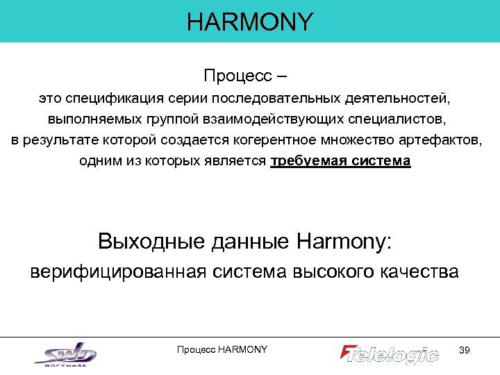 HARMONY Процесс – это спецификация серии последовательных деятельностей, выполняемых группой взаимодействующих специалистов, в результате