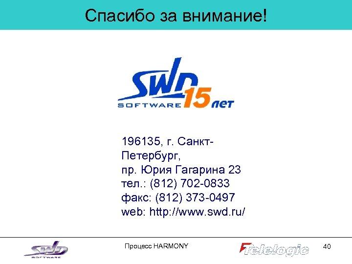 Спасибо за внимание! 196135, г. Санкт. Петербург, пр. Юрия Гагарина 23 тел. : (812)