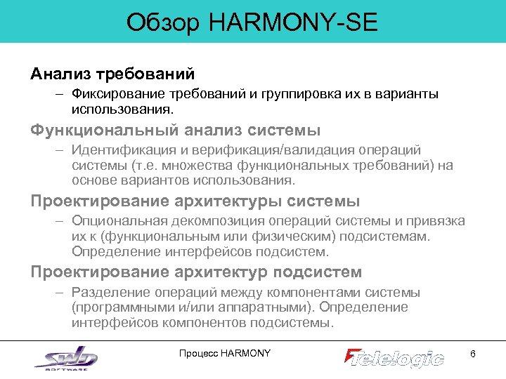 Обзор HARMONY-SE Анализ требований – Фиксирование требований и группировка их в варианты использования. Функциональный