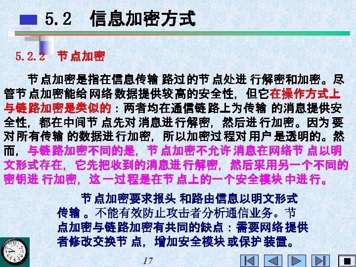 5. 2 信息加密方式 5. 2. 2 节 点加密是指在信息传输 路过 的节 点处进 行解密和加密。尽 管节 点加密能给