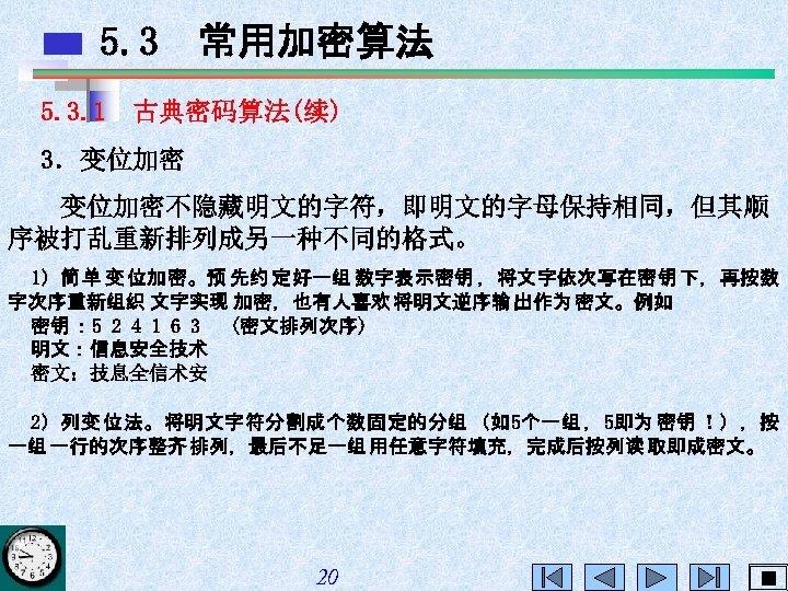 5. 3 常用加密算法 5. 3. 1 古典密码算法(续) 3.变位加密不隐藏明文的字符,即明文的字母保持相同,但其顺 序被打乱重新排列成另一种不同的格式。 1)简 单 变 位加密。预 先约