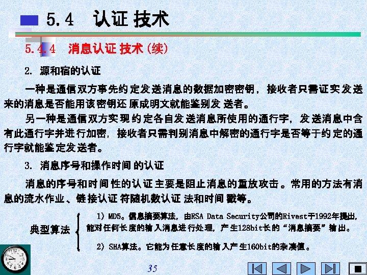 5. 4 认证 技术 5. 4. 4 消息认证 技术 (续) 2.源和宿的认证 一种是通信双方事先约 定发 送消息的数据加密密钥