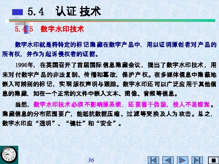 5. 4 认证 技术 5. 4. 5 数字水印技术 数字水印就是将特定的标 记 隐 藏在数字产 品中,用以证 明原创