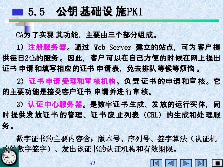5. 5 公钥 基础设 施PKI CA为 了实现 其功能,主要由三个部分组 成。 1)注册服务 器。通过 Web Server 建立的站点,可为