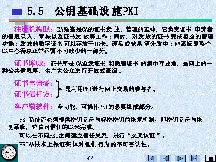 5. 5 公钥 基础设 施PKI 注册机构RA:RA系统 是CA的证书发 放、管理的延伸,它负责证书 申请 者 的信息录 入、审 核以及证书发 放等