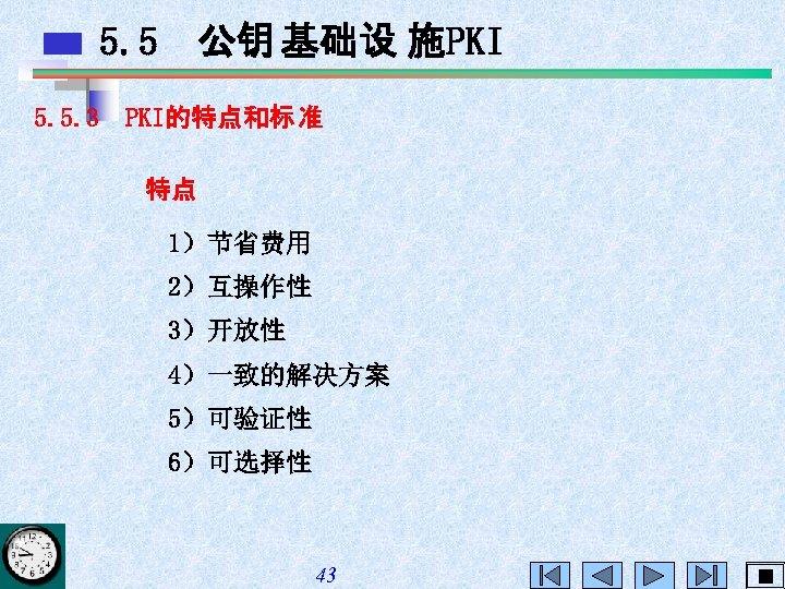 5. 5 公钥 基础设 施PKI 5. 5. 3 PKI的特点和标 准 特点 1)节省费用 2)互操作性 3)开放性