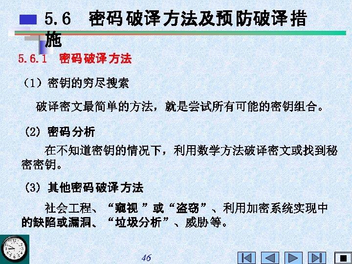 5. 6 密码 破译 方法及预 防破译 措 施 5. 6. 1 密码 破译 方法
