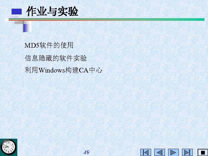 作业与实验 MD 5软件的使用 信息隐藏的软件实验 利用Windows构建CA中心 49